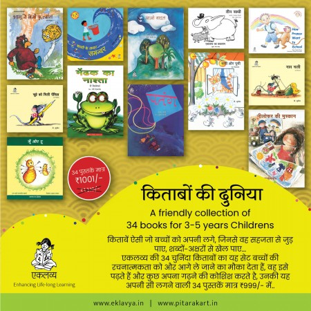 Preschoolers world- A collection of 45 Bi-lingual(Hindi and English) and English books for 3-5 year Children