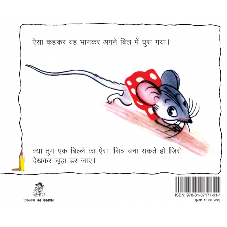 Chuhe ko Mili Pencil