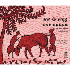 Mann Ke Laddu / Day-Dream