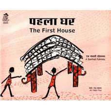Pehla Ghar / The First House