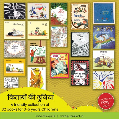 _Kitabon Ki Duniya - A friendly collection of 32 books for 3-5 years Children's
