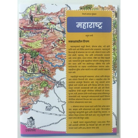 Nature Society Series (Maharashtra Map- Marathi)
