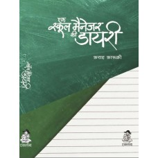 Ek School Manager Ki Diary