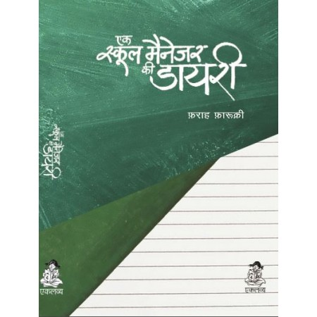 Ek School Manager Ki Diary - ePub