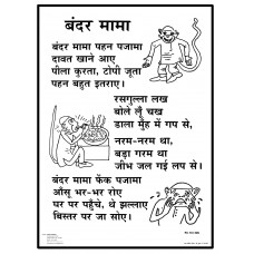 Set of 8 Poetry Posters in Hindi
