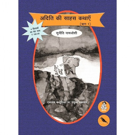 Aditi Ki Sahas Kathayen (Set of 4 Books) Bhag-1