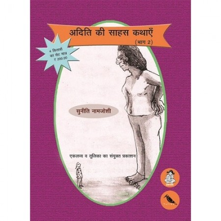 Aditi Ki Sahas Kathayen (Set of 4 Books) Bhag-2