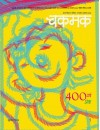 Chakmak 400 issue