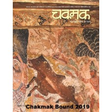 Chakmak Bound Volume 2019