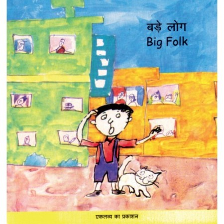 CLI-Set Of 18 Books (Children's Language and Intestests Reading Programme)