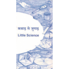 Kabad Se Jugad / Little Science