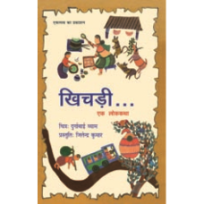 Khichadi…. Ek Lok Katha (Big Book)