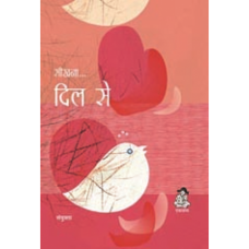 Seekhna... Dil Se - ePub