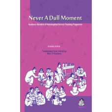 Never A Dull Moment - ePub
