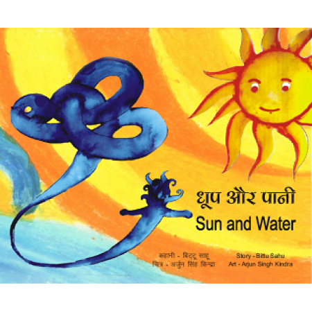 Dhoop Aur Pani / Sun And Water
