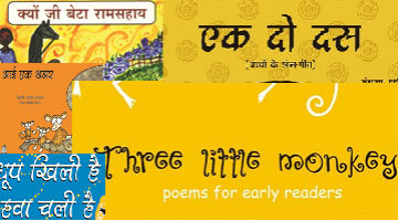Hindi Poem on Friendship | Hindi Poems for Kids India | PitaraKART