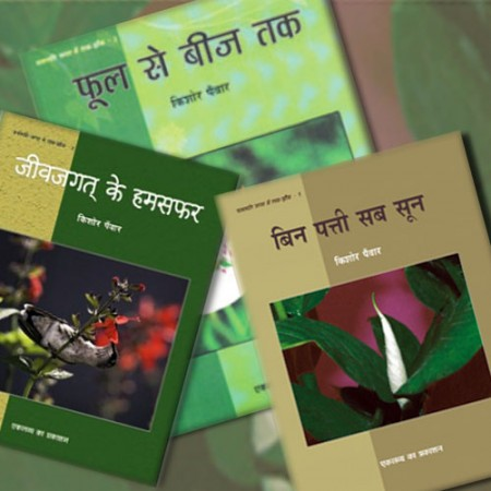 Vanaspati Jagat Mein Tank Jhank (Set of 3 Book)