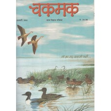 Chakmak Set of 50 Old Issues
