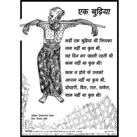 Set of 5 Posters in Hindi (3 Poetry & 2 Story)