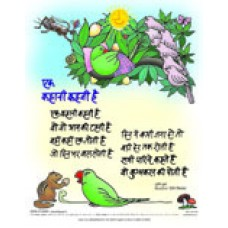 Set of 3 Colour Poster in Hindi